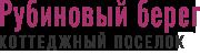 Коттеджный поселок «Рубиновый Берег» | Краснодар